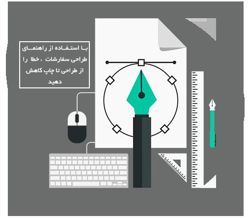 راهنما-چاپ-و-طراحی