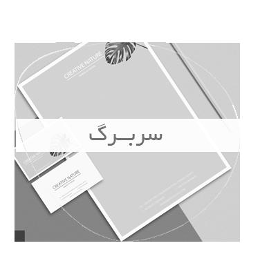 چاپ-سربرگ-ارزان